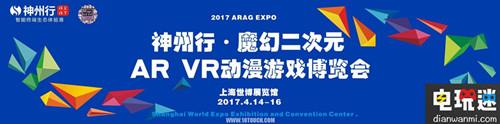 2017神州行·魔幻二次元AR VR动漫游戏博览会 资讯 第2张