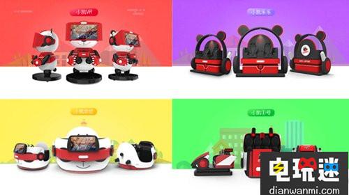 """超级队长发布""""小凯VR儿童系列"""" 四大新品 产品"""