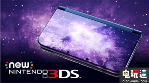 任天堂推出银河系主题限定版3DLL掌机 紫色星云美爆了! 产品 第1张
