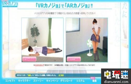 """直接躺到你床上 《VR女友》升级版""""AR女友""""来了 VR 第1张"""