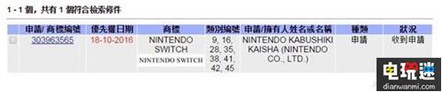 任天堂在香港注册Nintendo Switch商标 任天堂 第2张