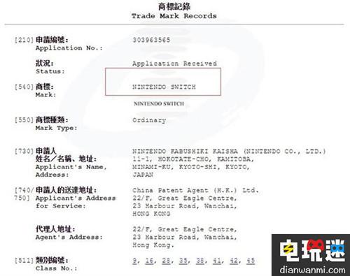 任天堂在香港注册Nintendo Switch商标 任天堂 第3张
