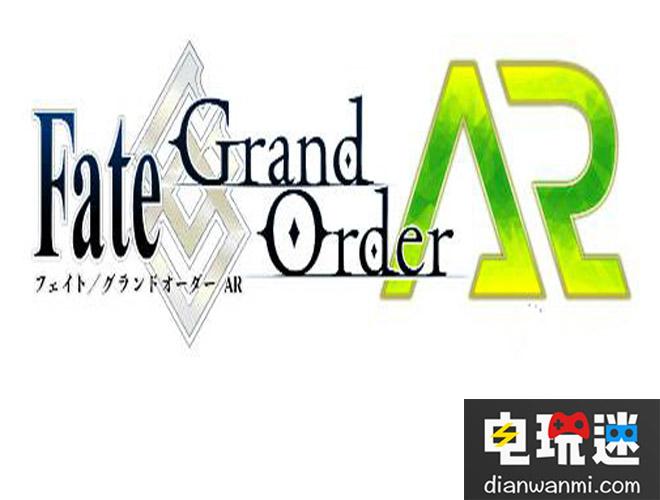 《Fate/GO》日服将推出AR版 资讯