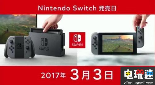 不锁区!任天堂Switch价格299.99美元 2017年3月3日发售 任天堂 第1张