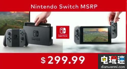 不锁区!任天堂Switch价格299.99美元 2017年3月3日发售 任天堂 第2张