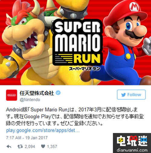 任天堂宣布《超级马里奥酷跑》3月登陆安卓平台 任天堂