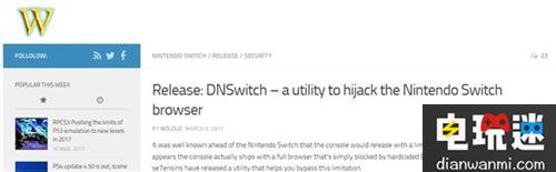真的厉害了!任天堂Switch疑似被民间大神破解 开机画面 破解 任天堂switch 任天堂SWITCH  第2张
