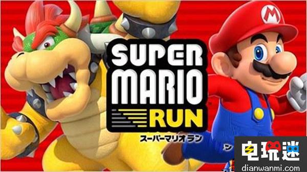 任天堂第一款移动游戏《超级马里奥酷跑》正式登陆安卓 任天堂 第2张