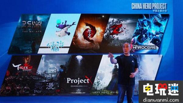 索尼中国之星计划阶段性成果发布会 多部游戏作品进度公布 索尼PS