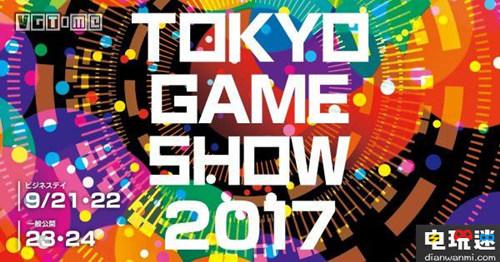 东京电玩展即将开幕!!