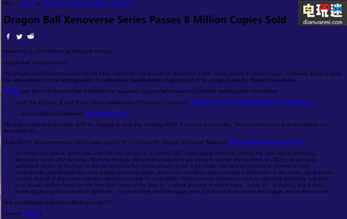《龙珠》系列的确受欢迎 《龙珠 超宇宙》销量突破800万 电玩迷资讯 第1张