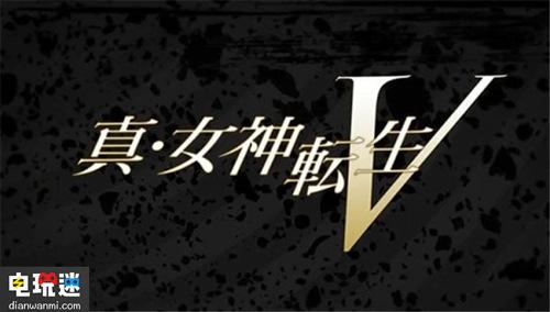 《真女神转生5》Switch版开始迭代测试 任天堂 第2张