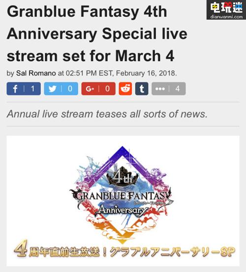 《碧蓝幻想》4周年纪念直播见面活动即将公开PS4新情报 索尼PS 第2张
