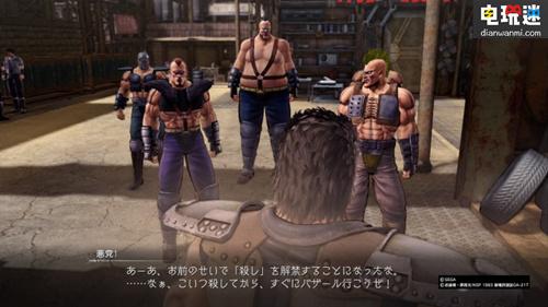 PS4《人中北斗》试玩体验版于今日在日服推出 索尼PS 第1张