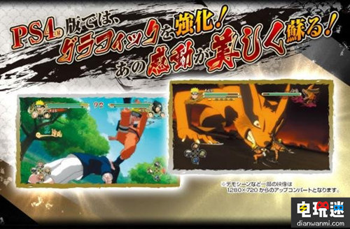 《火影忍者究极忍者风暴三部曲》确定将于4月26日发售 任天堂 第2张