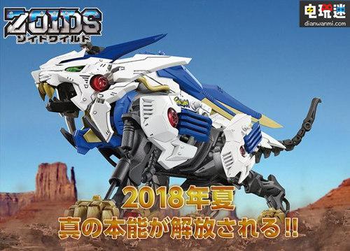 Takara Tomy公开《Zoids Wild》多项目企划 动画游戏玩具一样不落 电玩资讯 第1张