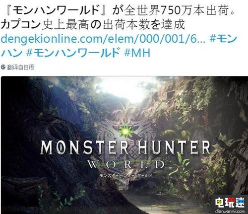 《怪物猎人:世界》全球出货量+数字版贩售量突破750万套 索尼PS 第1张