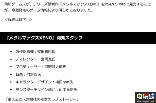PSV版《重装机兵Xeno》游戏截图公布 电玩资讯 第10张
