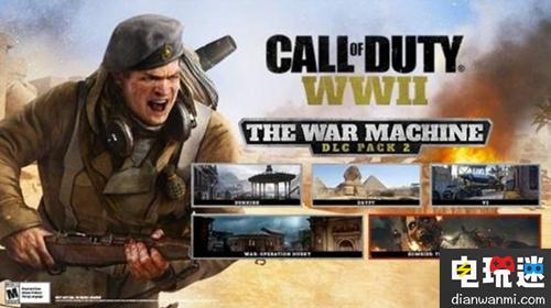 """《使命召唤14:二战》添加新DLC""""战争机器"""" 新地图加入 电玩资讯 第1张"""