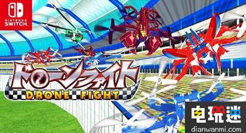 无人机竞速游戏《DRONE FIGHT》将登陆Switch ! 电玩资讯 第1张