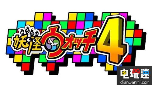 《妖怪手表》系列最新续作正式公布 年内登陆任天堂switch平台! 任天堂 第1张