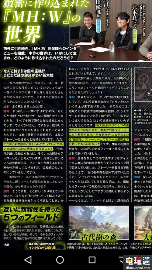 新的变化?《怪物猎人世界》官方透露将计划制作全新地图 电玩资讯 第1张