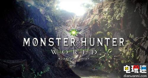 新的变化?《怪物猎人世界》官方透露将计划制作全新地图 电玩资讯 第2张