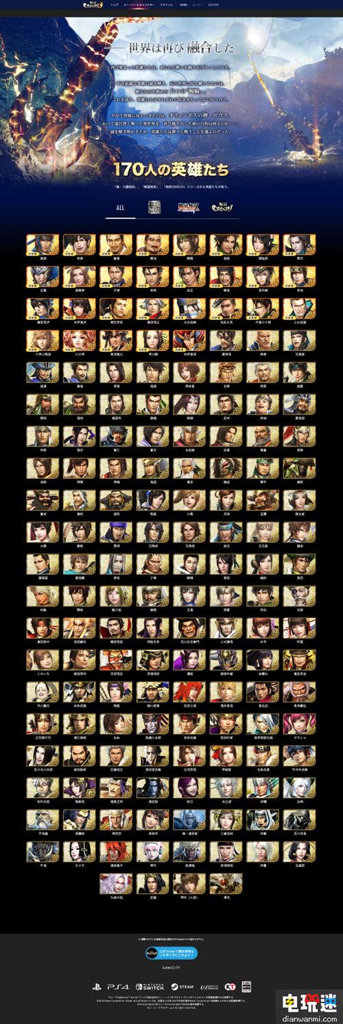 《无双大蛇3》官网更新165名角色大图 电玩资讯 第2张