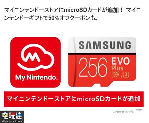任天堂联手 Samsung microSD EVO Plus 储存卡展开联动优惠活动 任天堂