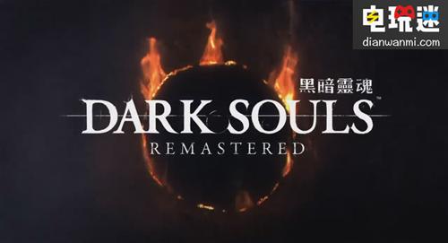 《黑暗之魂  Remastered》公布了第一版繁体中文预告片 电玩资讯 第9张
