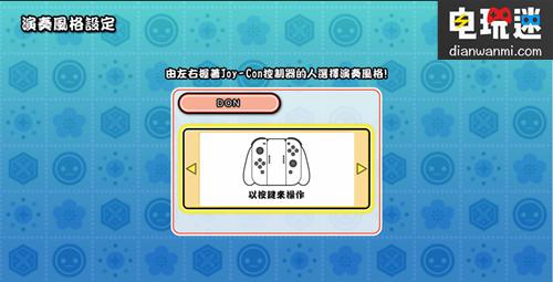 《太鼓之达人 Nintendo Switch版!》7月19日将同步推出繁体中文版 电玩资讯 第2张