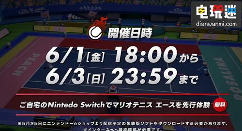 《马力欧网球ACE》试玩大会时间确认 任天堂 第1张