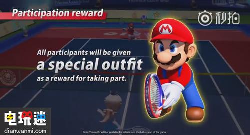 《马力欧网球ACE》试玩大会时间确认 任天堂 第2张