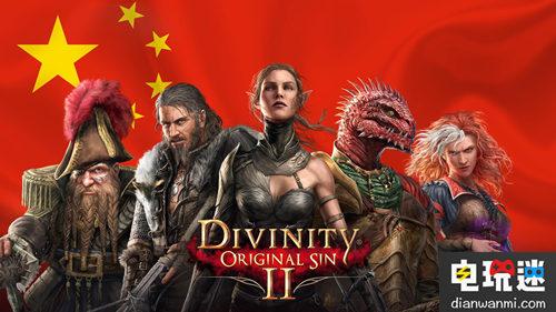 《神界:原罪2》将与5月16日更新中文 电玩资讯
