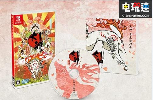 《大神:绝景版》将会在日本发售实体版 电玩资讯 第2张