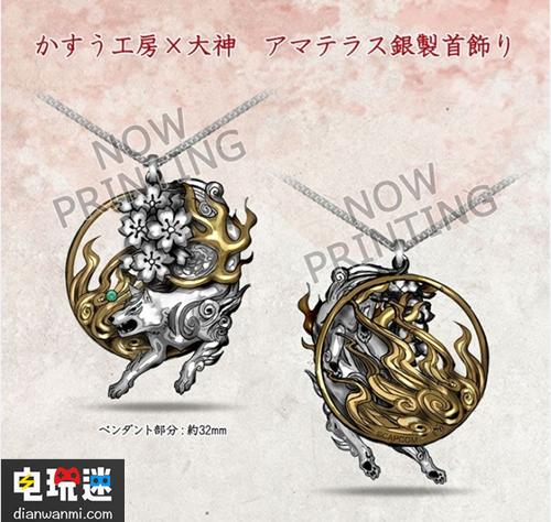 《大神:绝景版》将会在日本发售实体版 电玩资讯 第4张