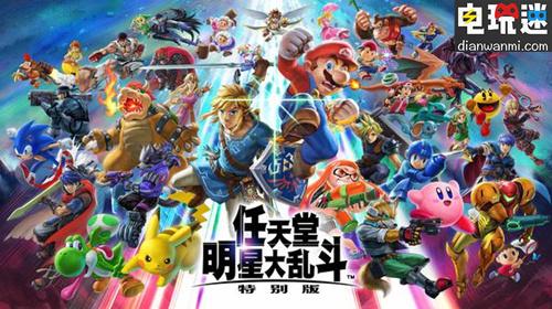 《任天堂明星大乱斗 特别版》将于12月7日登陆NS平台! 任天堂 第1张