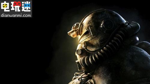 《辐射76》未来或将允许玩家架设私人服务器 电玩迷资讯