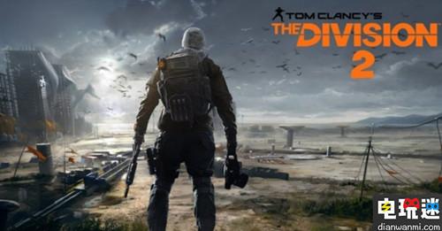 《全境封锁2》对喜欢单人游戏的玩家也非常友好 单人战役内容将十分丰富 电玩迷资讯