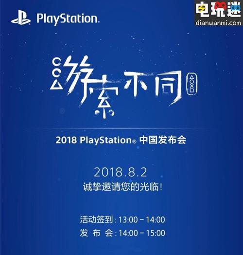 香港SIE宣布将在8月开启PlayStation中国发布会 索尼PS
