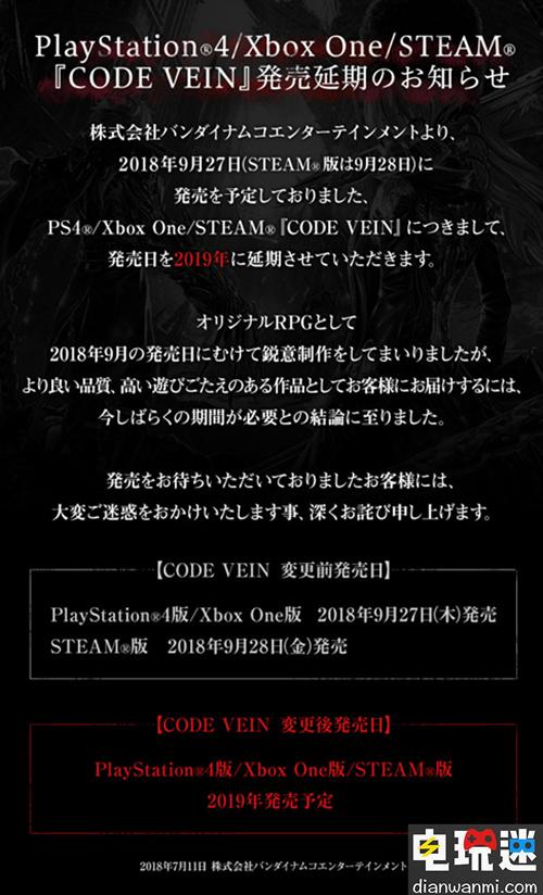 《嗜血代码》决定发售日从9月27日推迟到2019年  此举是为了给玩家呈现更好的作品 电玩资讯
