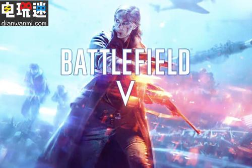 EA称并不会把《战地5》的大逃杀游戏分离出来 会考虑之后单独制作大逃杀游戏 电玩迷资讯