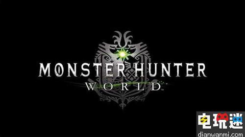 卡普空公开一季度财报 《怪物猎人:世界》销量达到830万部 电玩迷资讯