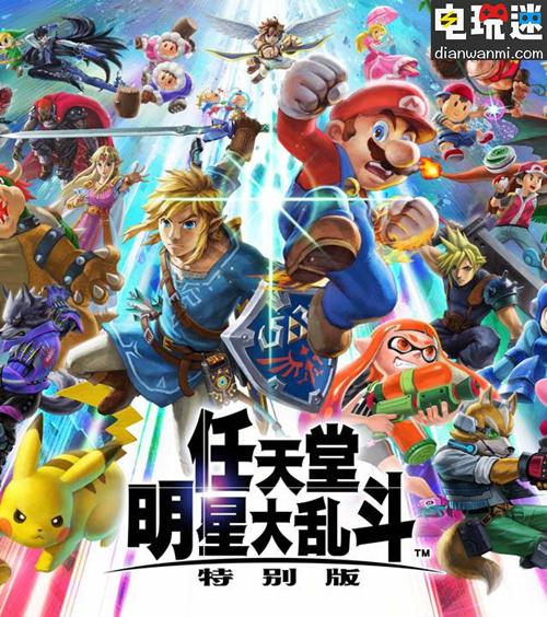 《任天堂明星大乱斗》将于8月8日开始直面会 电玩资讯