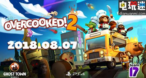 《胡闹厨房2》现已发售 登陆PS4/XB1/NS/PC平台 电玩资讯