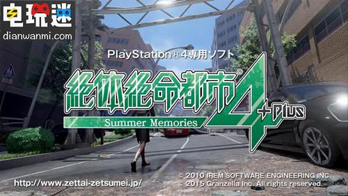 《绝体绝命都市4 Plus ~ 夏日回忆 ~》体验版已经制作完成 开发商希望大家再等等 电玩资讯