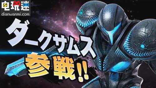 《任天堂明星大乱斗 特别版》8月8日直面会公开大量信息   电玩迷资讯 第3张