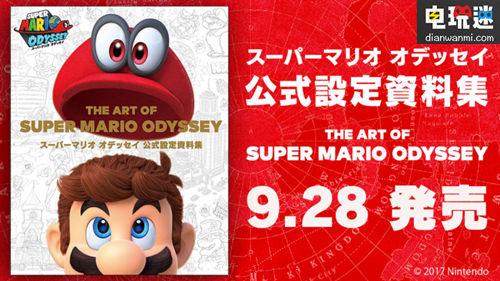 《超级马里奥 奥德赛》设定集将于本月底发售 任天堂 第1张