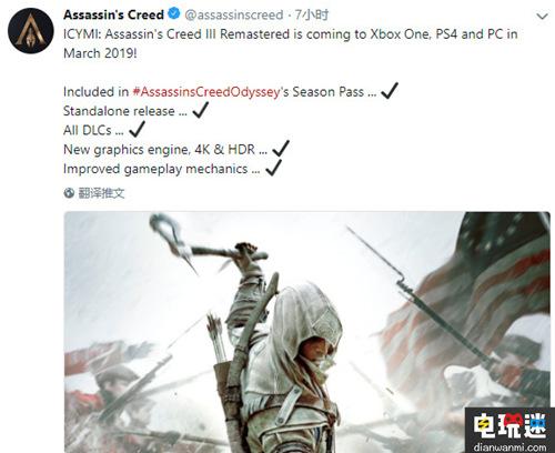 《刺客信条3 Remastered》将单独出售? 电玩迷资讯