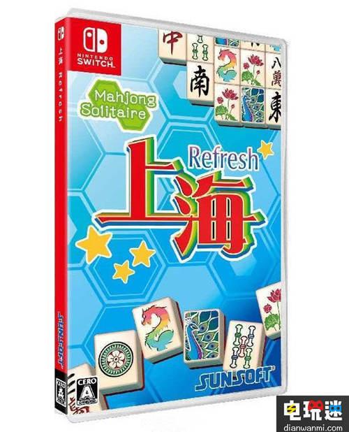 《上海 Refresh》两个月后发售 电玩资讯